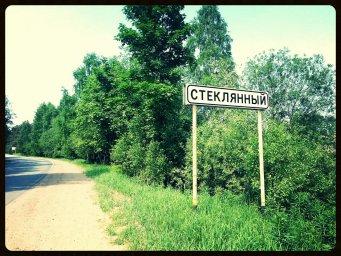Табличка на въезде в посёлок Стеклянный