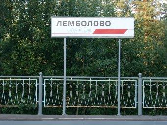 Лемболово указатель на жд станции